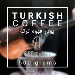 قهوه ترک Turkish Coffee Powder